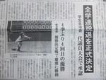 12年6月19日付東京大学新聞