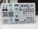2013中山新春JS馬券