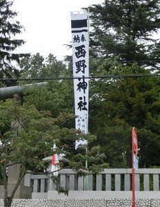 西野神社秋まつり