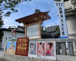 西野神社 秋まつり