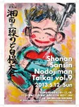 nodojiman342013-04-20