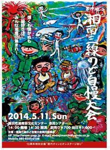 nodojiman342014-04-22