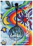 nodojiman342015-04-30
