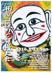 nodojiman342016-01-28