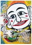 nodojiman342016-02-19