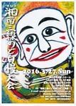 nodojiman342016-03-29