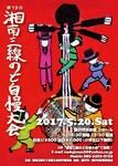 nodojiman342017-05-17