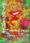 nodojiman342018-03-17