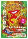nodojiman342018-05-21
