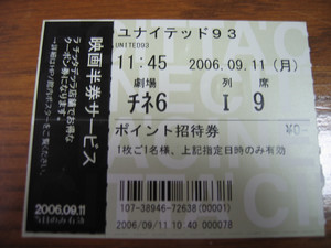 nohachan2006-09-11