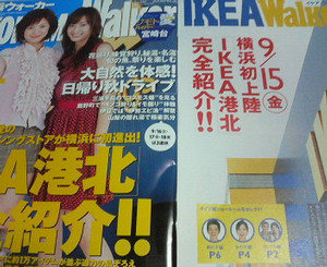 nohachan2006-09-14