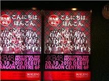 nohachan2010-10-20