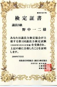 nonaka122009-07-10