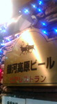 銀河高原ビールの店