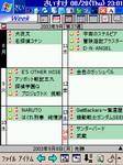 nurikabe-majin2003-08-28