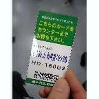 nurikabe-majin2004-03-13