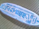 nurikabe-majin2006-06-28