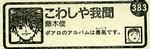 ナイス藤木先生