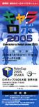 キャラロボ2005