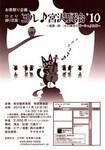 ochamatsuri2010-11-14