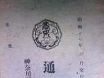 okatake2014-01-25