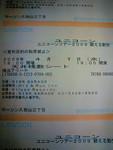 ono-win2009-02-16