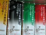 2016年TKOオリンピック招致の幟