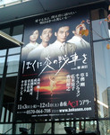 劇場の大判ポスター