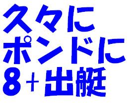 oyajisculler2010-02-11