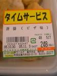 pajama_toriya2005-11-13