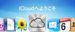 iCloudへようこそ。