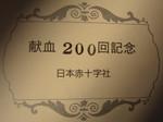 献血200回記念