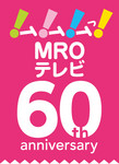 MROテレビ・60周年