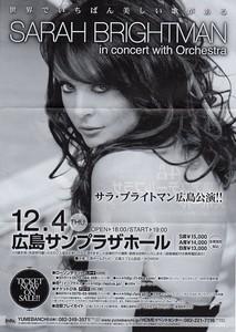 サラ・ブライトマンコンサート