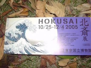 rosa412005-12-01