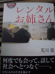 rosa412009-11-27