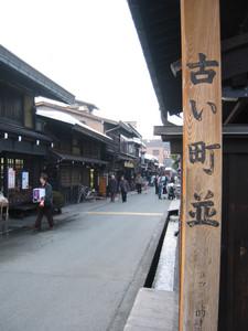 飛騨・高山「古い町並み」