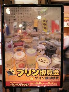 プリン博覧会(池袋ナムコ・ナンジャタ