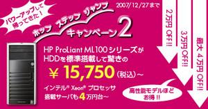 HP ProLiant ML115 ホップステップキャ