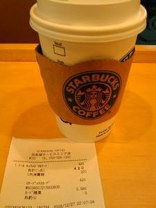 浜名湖SAでスターバックスコーヒー