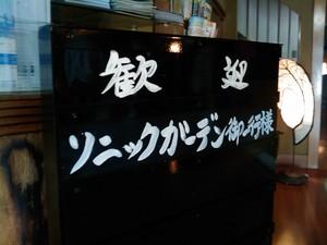 SonicGarden 開発合宿 in 山喜旅館