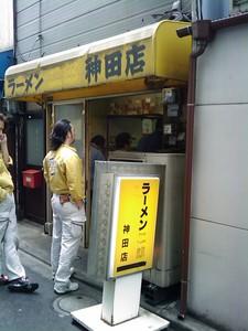 ラーメン二郎神田店