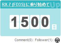 RX-7 (FD3S) に乗り始めて 1500日