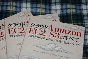 クラウド Amazon EC2/S3のすべて 〜実