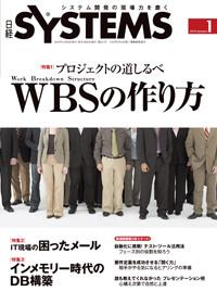 日経SYSTEMS 2010/1