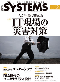 日経SYSTEMS 2010/2