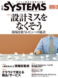 日経SYSTEMS 2010/3