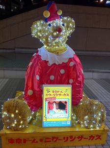 東京ドームシティのライトアップ