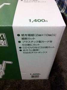 ニトリのハンドシュレッダーは1,400円