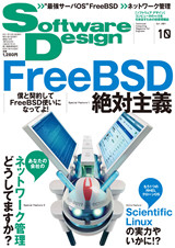 Software Design 2011年10月号